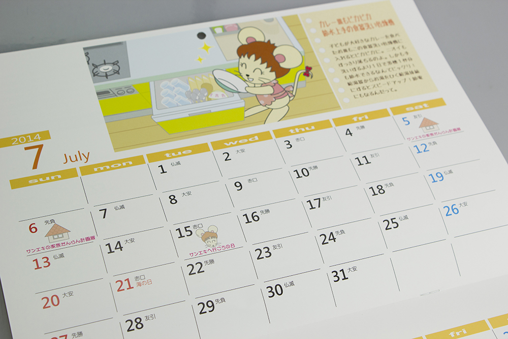 オリジナルキャラクターガスカレンダー