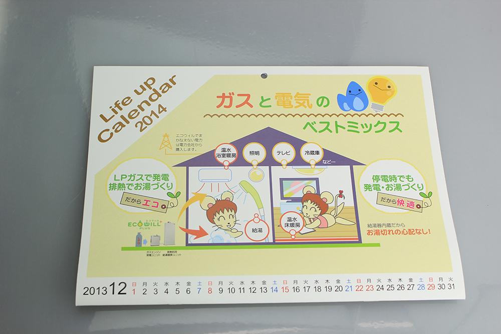 キャラクターガスカレンダー