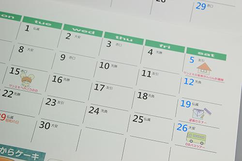 イベントスケジュールをカレンダーに印刷